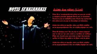 Notis Sfakianakis-Δώσε Ενα Τέλος (Live)