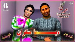 قدور و عويشة -6- ديـــــــــــــــــــما سكران