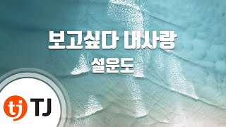 [TJ노래방] 보고싶다내사랑 - 설운도 / TJ Karaoke