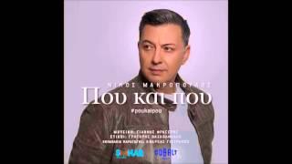 ΝΙΚΟΣ ΜΑΚΡΟΠΟΥΛΟΣ - ΠΟΥ ΚΑΙ ΠΟΥ || Official audio release
