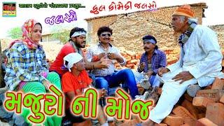 Majuro Ni Moj | મજુરો ની મોજ | New HD Full Desi Comedy Video 2019 Valambhai keshav Ni Moj