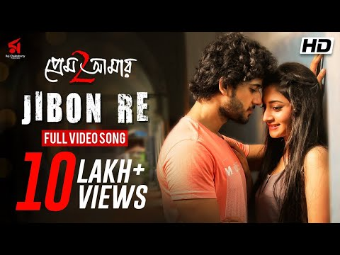 Jibon Re Lyrics (জীবন রে) Adrit & Puja – Prem Amar 2