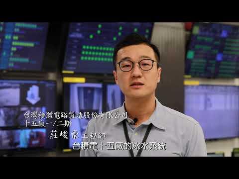 109年節約能源表揚大會-台灣積體電路製造股份有限公司十五廠一二期