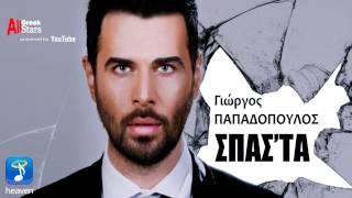 Spasta ~ Giorgos Papadopoulos | Σπάσ' τα ~ Γιώργος Παπαδόπουλος | Greek New Single 2015