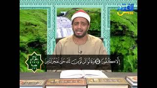 زاد القرآن 246   سورة الإسراء من الآية 70 حتى الآية 100   الختمة 177