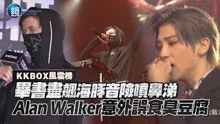 鏡娛樂 KKBOX風雲榜》畢書盡飆海豚音險噴鼻涕 Alan Walker意外誤食臭豆腐