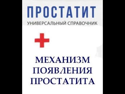 Анатолий байдиков метод лечения простатита