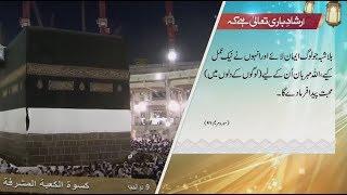 Irshad e Bari Talla | 10 June 2018 | 92NewsHD