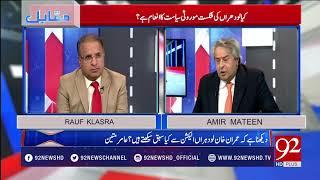 Muqabil (Imran Khan's Political Strategy , Rifts in MQM Pakistan) - 13 February 2018 - 92NewsHDPlus
