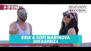 ERIK & SOFI MARINOVA ft. Krum  - 300 kapriza / ЕРИК и СОФИ МАРИНОВА ft. Крум - 300 каприза