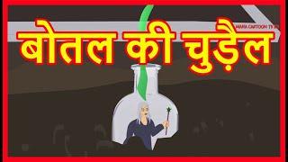 बोतल की चुड़ैल | Hindi Cartoon Video Story for Kids | Moral Stories for Children | Maha Cartoon TV XD