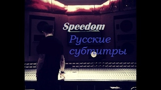 Eminem - Speedom (Русские субтитры / перевод / rus sub / рус суб)