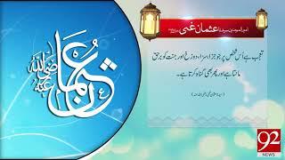 Quote | Hazrat Usman e Ghani (RA) | 13 June 2018 | 92NewsHD