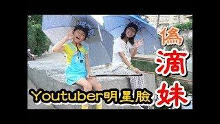 Youtuber明星臉第2集,偽~~~滴妹