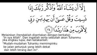 surah al kahfi ayat 23 - 24