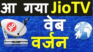 Jio tv web version |How To Watch  jio TV On Laptop Pc Live Dth tv Show |jio set top box internet