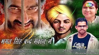 Bhagat Singh Bandh Makaan Main (Bobby Kataria / Masoom Sharma New Song 2018)