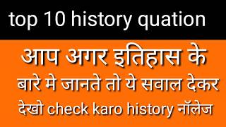 Top 10 GK Questions imp History General Knowledge Quiz || History GK Questions with Answers in Hindi