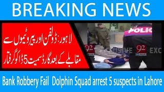 Bank Robbery Fail | Dolphin Squad arrest 5 suspects in Lahore | 18 Nov 2018 | Headlines | 92NewsHD