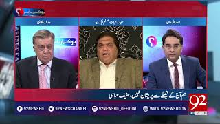 Ho Kya Raha Hai - Nawaz Sharif's Disqualification as Party President - 21 Feb 18 - 92NewsHDPlus