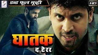 घातक द टेरर - Ghatak The Terror | २०१९ साउथ इंडियन हिंदी डब्ड़ फ़ुल एचडी फिल्म | सुमंत, काजल अग्रवाल