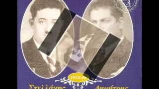 Στελλάκης Περπινιάδης (Ακου Ντούτσε μου τα νέα)1941