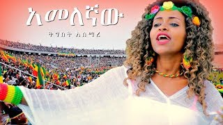 Tigist Asmare - Amelegnaw | አመለኛው - New Ethiopian Music Dedicated to Dr Abiy Ahmed