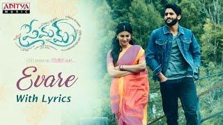 Evare Full Song With Lyrics    Premam Full Songs    Naga Chaitanya, Sruthi Hassan width=