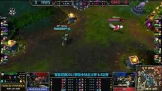 2014全球总决赛 八强赛 OMG vs NWS 第1场