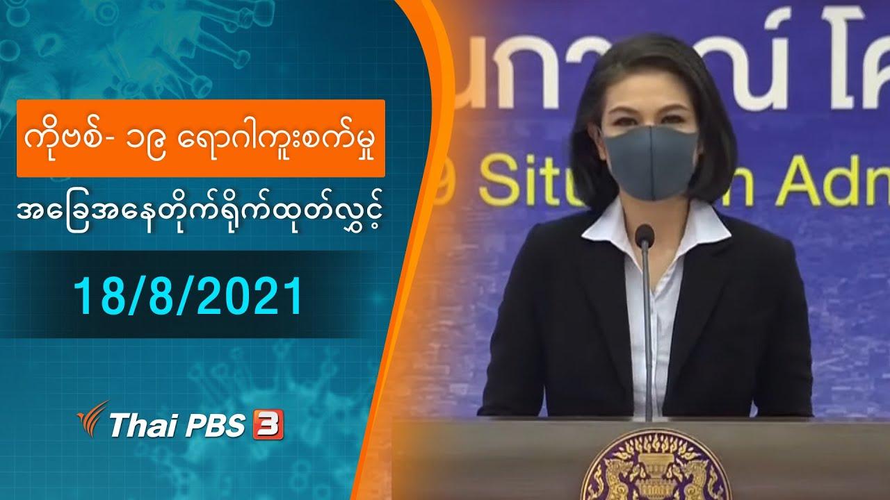 ကိုဗစ်-၁၉ ရောဂါကူးစက်မှုအခြေအနေကို သတင်းထုတ်ပြန်ခြင်း (18/08/2021)