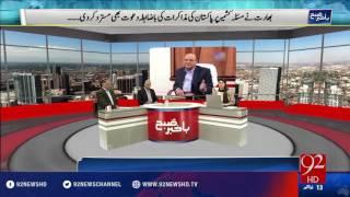 Bakhabar Subh -17-08-2016 - 92NewsHD