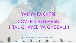 YAHYA FAKHERI COVER - ( CHEB HASNI TAL GHAYABEK YA GHEZALI )