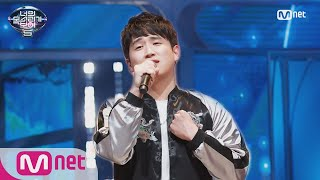 I Can See Your Voice 5 일동기립! 칼자루를 든 분노의 샤우터 'Shout' 180420 EP.12 width=