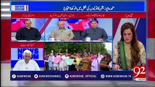 Was the opposition really united in front of ECP's protest? | 8 August 2018 | 92NewsHD