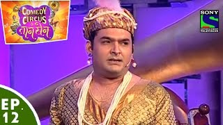 Comedy Circus Ke Taansen - Episode 12 - Kapil Sharma As Taansen width=