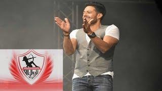 """محمد حماقي يغني للزمالك """" الفانلة البيضا بخطين حمر """""""
