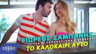 Γιώργος Σαμπάνης - Το Καλοκαίρι Αυτό | Giorgos Sabanis - To Kalokairi Auto - Official Video Clip