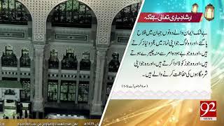 Irshad e Bari Talla | 8 July 2018 | 92NewsHD