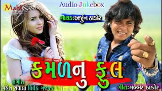 Kamalnu Ful _ Arjun Thakor New Song | gabbar Thakor navu Geet 2018 | Mahi Digital