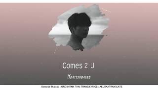 [Karaoke/Thaisub] 2U - Cover by Jungkook of BTS