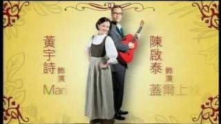 香港音樂劇 仙樂飄飄處處聞 Promo
