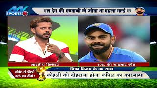 #WorldCup2019 : क्या Virat Kohli दोहराएंगे Kapil Dev का कारनामा ?