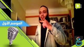الأستاذ أبولهب بن عبد مناف | عبدالله الشريف