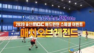 2020 울산 MBC 배드민턴 스페셜 이벤트 '메치 오브 레전드' 다시보기