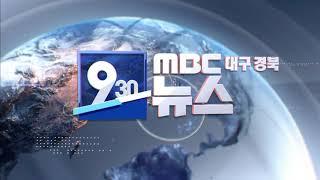 2020-08-10 (월) 0930 생활뉴스 대구경북 다시보기