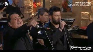 Καρράς-Παντελίδης   Για τον ίδιο άνθρωπο μιλάμε (Στην υγειά μας)(Παραμονή Χριστουγέννων 24/12/2015)