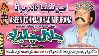Aseen Tohnja Khadim Purana   Jalal Chandiyo   Album 4675   HD Video