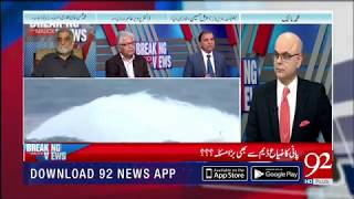 How long will it take to make dam in Pakistan? | 8 Sep 2018 | 92NewsHD