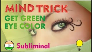 GET GREEN EYES IN 1 MINUTE! HINDI SUBLIMINAL AFFIRMATIONS BOOSTER! RESULTS NOW!