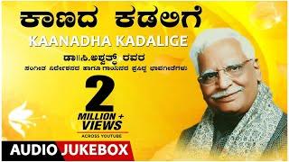 Kaanada Kadalige C Ashwath | Kannada Bhavageethegalu | C Ashwath Hits | C Ashwath Hit Songs width=